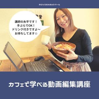 【福岡のみ対面可】自分に合ったソフトが見つかる!動画編集講座★