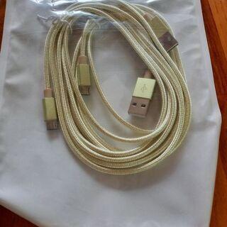 新品未開封 充電ケーブル ホワイトゴールド2本セット