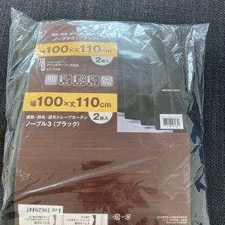 ニトリ カーテン 100×110 新品