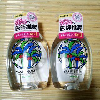 ヤシノミ洗剤2本A