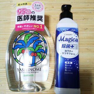 ヤシノミ洗剤・マジカ2本