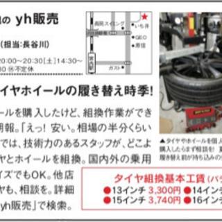 【価格最新版】今がお得!ネットで買ったタイヤ組換バランス