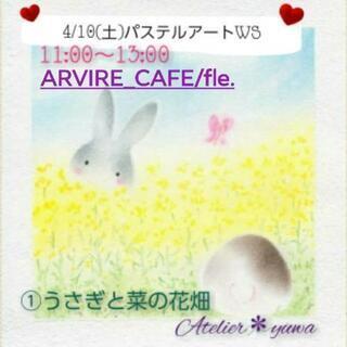 4/10(土)パステルアートWS @ARVIRE cafe