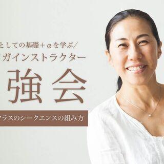 【5/19】初心者ヨガインストラクターのための勉強会:シー…