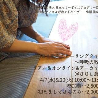 4/20 (火) 呼吸と歌声のヒーリングタイム〜呼吸の教室@ななし倉庫