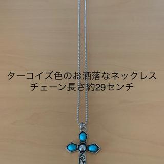 【ネット決済】【今週100円】『ターコイズ色のネックレス』