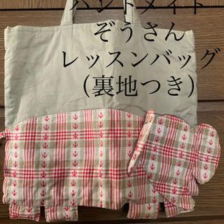【今週800円】[新品]『ぞうさん裏地つきのレッスンバッグ』