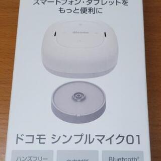 Bluetoothスピーカー ハンズフリー通話 ドコモ シンプル...