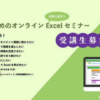 【Excel】社会人のためのキャリアアップオンラインセミナー