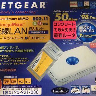 【ネット決済・配送可】NETGEAR 無線LANセット