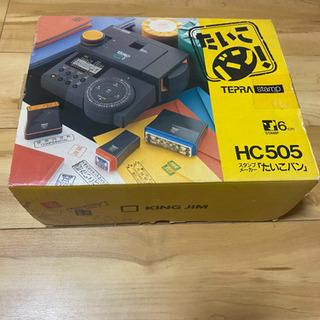 テプラスタンプ「たいこバン HC505」