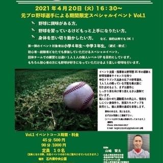 元プロ野球選手による期間限定スペシャルイベント Vol.1 4/...