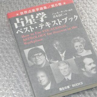 ②ノェル・ティル編著 占星学ベスト・テキストブックの本を売ります...