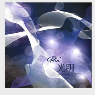 Rin'  CD  『光明』(に収録の『敦盛』)欲しいです