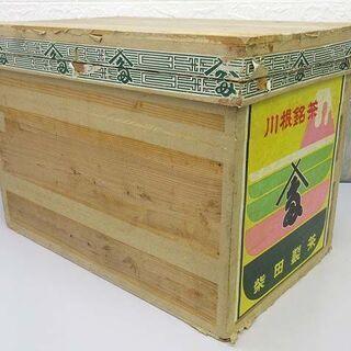 【ネット決済・配送可】ss2270 茶箱 大型 木箱 収納箱 保...