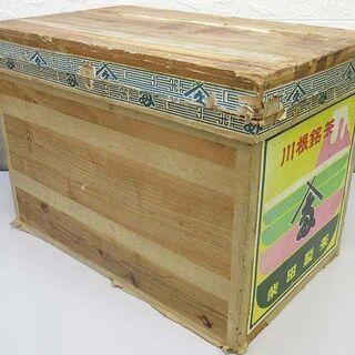 【ネット決済・配送可】ss2271 茶箱 大型 木箱 収納箱 保...