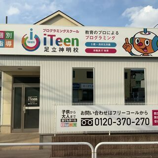プログラミングスクール iTeen足立神明校