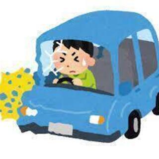 交通事故の交渉がうまくいかない方 お助けします 相談料無料