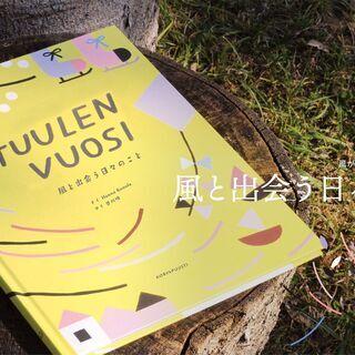 【JR四条畷駅】フィンランドの絵本『風と出会う日々のこと』トーク...
