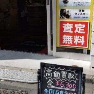 葛飾区買取最強店,おたからや亀有北口駅前店