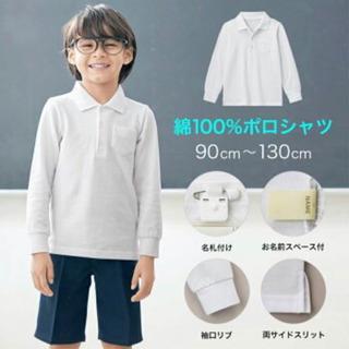 保育園で着る長袖、半袖ポロシャツを探しております(^^)