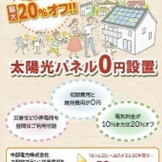 太陽光パネル0円設置で電気代節約しませんか?