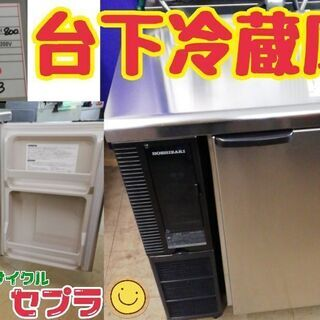 台下冷蔵庫  AN11