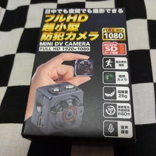 【ネット決済・配送可】防犯カメラ