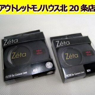 ☆ 未開封品 ケンコー・トキナー レンズフィルター Zeta N...