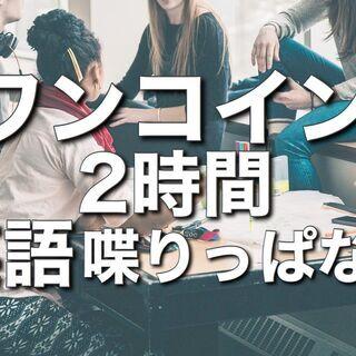 ワンコインで気軽に英会話♪\今週末(4/4)表参道にて/