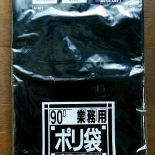 90L 業務用ポリ袋 黒 4~5枚