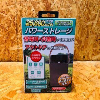 【愛品館市原店】パワーストレージ 非常用電源に最適な大容量蓄電池...