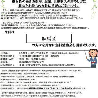 【無料勉強会】女性の働き方改革、起業、世帯収入の増やし方に興味の...