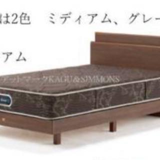 【商談中】美品☆シモンズ シングルベッド マット付き