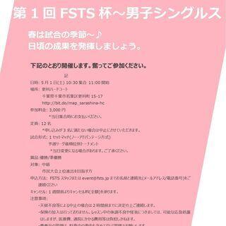 【テニス-千葉市開催】FSTS杯 男子シングルス