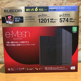 ELECOM メッシュルーター中継機 e-Meshスターターキット