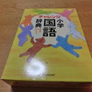 チャンレンジ 小学国語辞典(第五版)