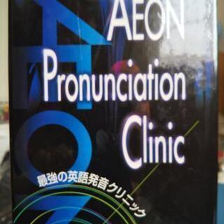 リスニングの練習に!AEON テキストブック&VHS(4巻)