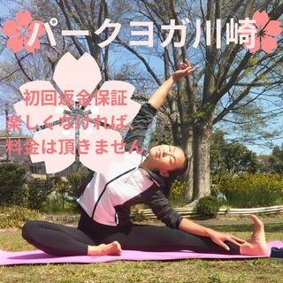 【パークヨガ川崎】4/3(土)、4/4(日)ヨガでつながる。