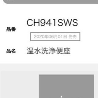 【新品】2020年発売パナソニック温水洗浄便座  - 家電