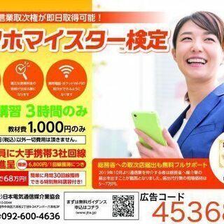 【無料&副業OK】1回線獲得で6800円の報酬!スマホマイスター...