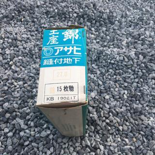 王座 錦 武蔵 アサヒ地下タビ - 家具