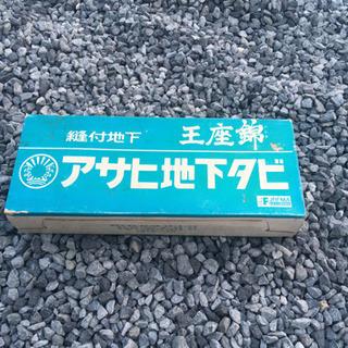 王座 錦 武蔵 アサヒ地下タビ − 香川県