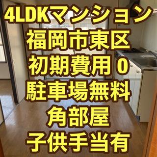 ☆敷金礼金0☆ ファミリー向け4LDK☆角部屋☆ 福岡市東区