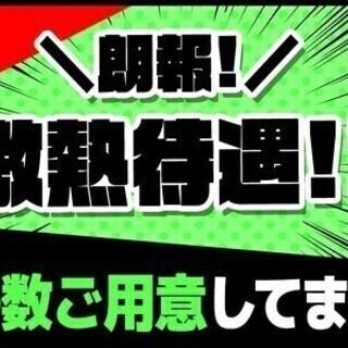 *フォークリフト有資格者歓迎*月収22万円以上◎梱包、仕分けST...