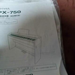 CASIO  電子ピアノ PX-750 今だけ