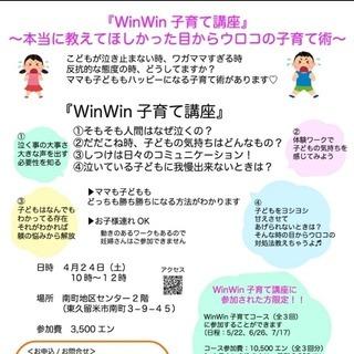 【4/24東久留米】WinWin子育て講座やります!