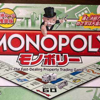 モノポリー 短縮ルール推奨版
