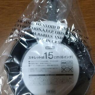 未使用 ニトリスキレット(ニトスキ15㎝)(6インチ)