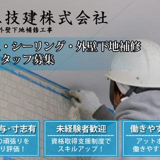 成上技建株式会社~国分寺市 防水工 求人~ コロナ禍でもびくとも...
